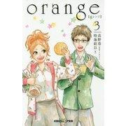 orange(オレンジ)〈3〉(双葉社ジュニア文庫) [新書]