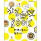 食べようびMOOK ゆる自炊BOOK (オレンジページブックス) [ムックその他]
