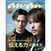 an・an (アン・アン) 2016年 3/30号 [雑誌]