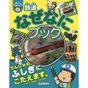 鉄道なぜなにブック(ぷち鉄ブックス) [単行本]