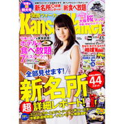 Kansai Walker (関西ウォーカー) 2016年 4/5号 [雑誌]