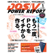 DOS/V POWER REPORT (ドス ブイ パワー レポート) 2016年 05月号 [雑誌]