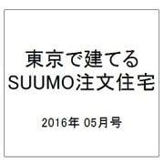 東京で建てるSUUMO注文住宅 2016年 05月号 [雑誌]