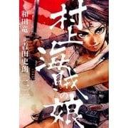 村上海賊の娘<2>(ビッグ コミックス) [コミック]