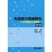 失語症の訓練教材―140の教材と活用法 第2版 [単行本]