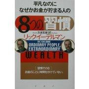 平凡なのに、なぜかお金が貯まる人の「8つの習慣」 [単行本]