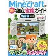 Minecraftを100倍楽しむ徹底攻略ガイド Will U対応版 [単行本]