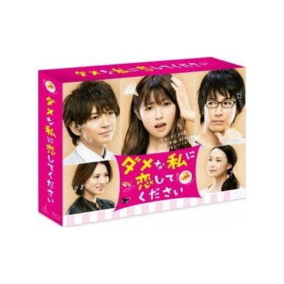 ダメな私に恋してください Blu-ray BOX [Blu-ray Disc]
