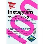 Instagramマーケティング―写真1枚で「欲しい」を引き出す技術(できる100の新法則) [単行本]