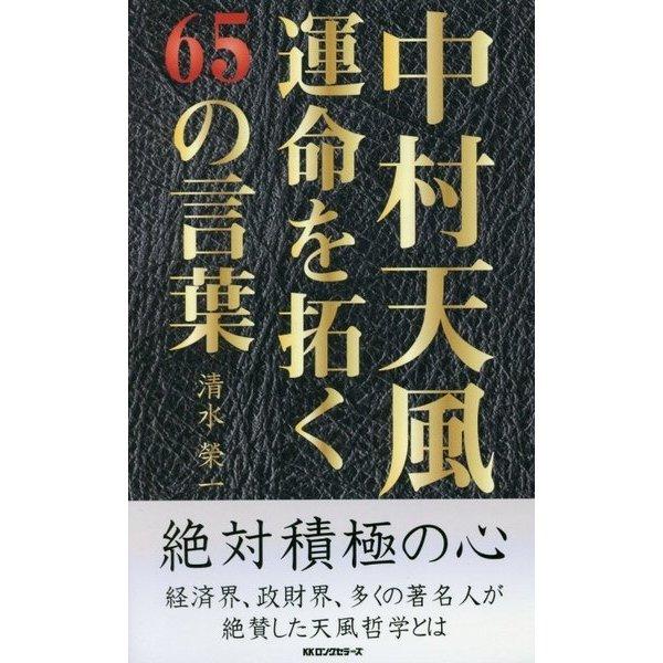 中村天風 運命を拓く65の言葉 [新書]