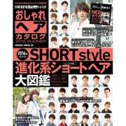 おしゃれへアカタログ 2016 SUMMER: HINODE MOOK [ムックその他]