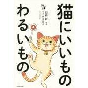 猫にいいものわるいもの [単行本]