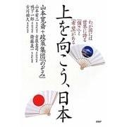 上を向こう、日本―わが国には世界に誇る「強さ」と「希望」がある [単行本]