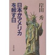 日本がアメリカを赦す日(文春文庫) [文庫]