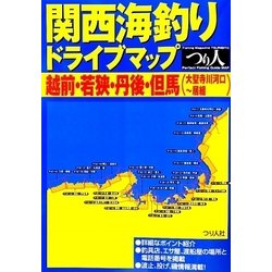 関西海釣りドライブマップ 越前・若狭・丹後・但馬(大聖寺川河口~居組) [単行本]