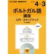 NHKラジオポルトガル語講座(入門/ステップアップ)2枚組 4~3月号 [CD]
