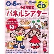 0~5歳のかわいいパネルシアター―絵人形データと歌が入ったCD付き [単行本]