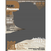 TV LIFE Premium (テレビライフプレミアム) 2016年 5/9号 [雑誌]