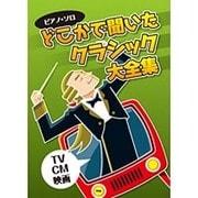 どこかで聞いたクラシック大全集-TV・CM・映画(PIANO SOLO) [単行本]