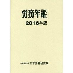 労務年鑑〈2016年版〉 [単行本]