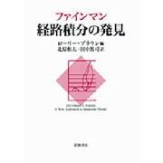 ファインマン 経路積分の発見 [単行本]