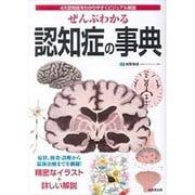 ぜんぶわかる認知症の事典―4大認知症をわかりやすくビジュアル解説 [単行本]