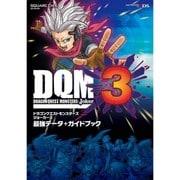 ドラゴンクエストモンスターズ ジョーカー3 最強データ+ガイドブック (SE-MOOK) [ムックその他]