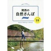 関西の自然さんぽ―スニーカーであるく24コース [単行本]