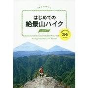 はじめての絶景山ハイク―関西 山頂駅からあるく24コース [単行本]