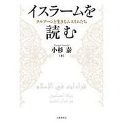 イスラームを読む―クルアーンと生きるムスリムたち [単行本]