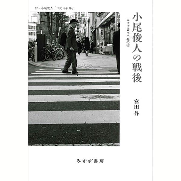 小尾俊人の戦後-みすず書房出発の頃 付・小尾俊人「日記1951年」 [単行本]