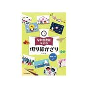 学校図書館を彩る切り絵かざり [単行本]