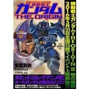 機動戦士ガンダムTHE ORIGIN 3 ランバ・ラル編(角川CVSコミックス) [コミック]