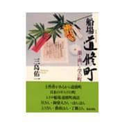 船場道修町―薬・商い・学の町 普及版 [単行本]