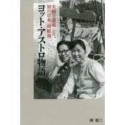 ヨット・アストロ物語―夫婦で達成した、初の日本一周航海 [単行本]