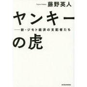ヤンキーの虎―新・ジモト経済の支配者たち [単行本]