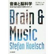 音楽と脳科学―音楽の脳内過程の理解をめざして [単行本]