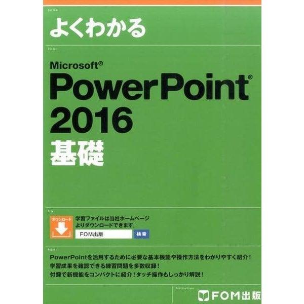 よくわかるMicrosoft PowerPoint2016基 [単行本]