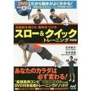 スロー&クイックトレーニング 決定版―体脂肪を減らす、筋肉をつける [単行本]