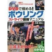 DVDで極める!ボウリングストライク最強マニュアル(コツがわかる本!) [単行本]