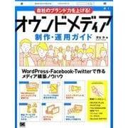 自社のブランド力を上げる!オウンドメディア制作・運用ガイド-WordPress・Facebook・Twitterで作るメディア構築ノウハウ [単行本]