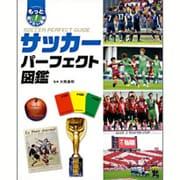 サッカーパーフェクト図鑑(もっと知りたい!図鑑) [単行本]