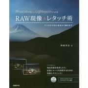 PhotoshopとLightroomによるRAW現像&レタッチ術―デジタル写真の基本から極みまで [単行本]