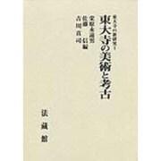 東大寺の美術と考古(東大寺の新研究〈1〉) [単行本]