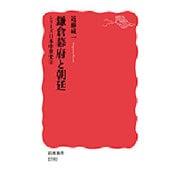 鎌倉幕府と朝廷―シリーズ日本中世史〈2〉(岩波新書) [新書]