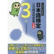 日本語検定公式練習問題集3級 3訂版 [単行本]