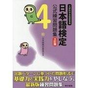 日本語検定公式練習問題集4級 3訂版 [単行本]