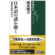日本語の謎を解く―最新言語学Q&A(新潮選書) [全集叢書]