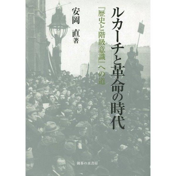 ルカーチと革命の時代―『歴史と階級意識』への道 [単行本]