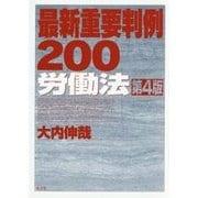 最新重要判例200 労働法 第4版 [全集叢書]
